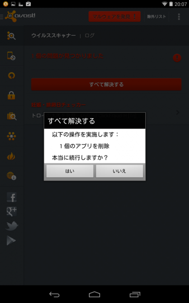 Screenshot_2014-02-06-20-07-40