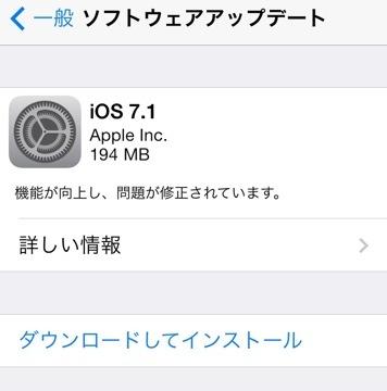 ios7.1にアップデートしました