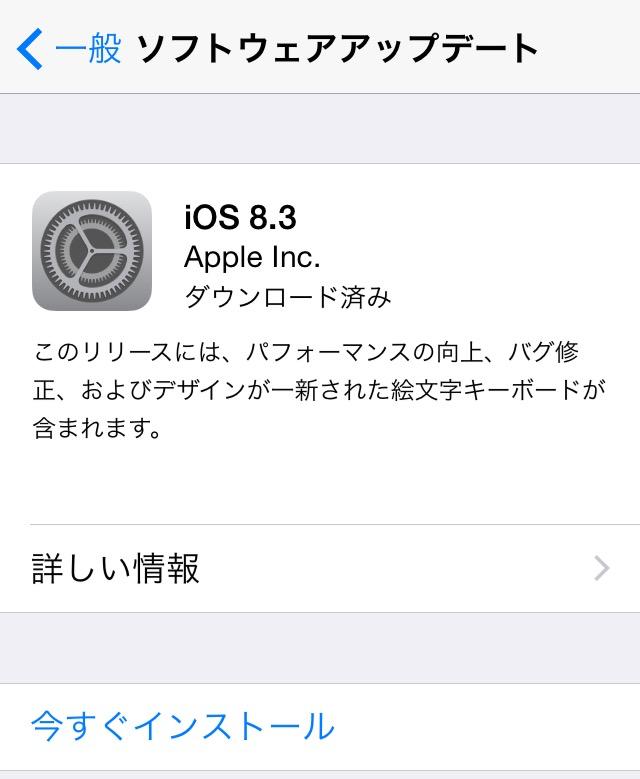 ios8.3のアップデート通知が来た