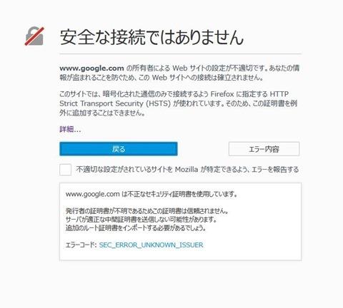 FireFoxでGoole検索やサイトが表示出来なくなった