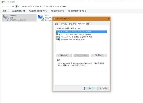 windows10にしたらniftyスマートサーブに接続できない