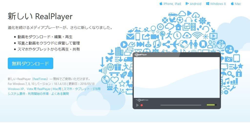 RealPlayerを使ってMP4からWAVに変換