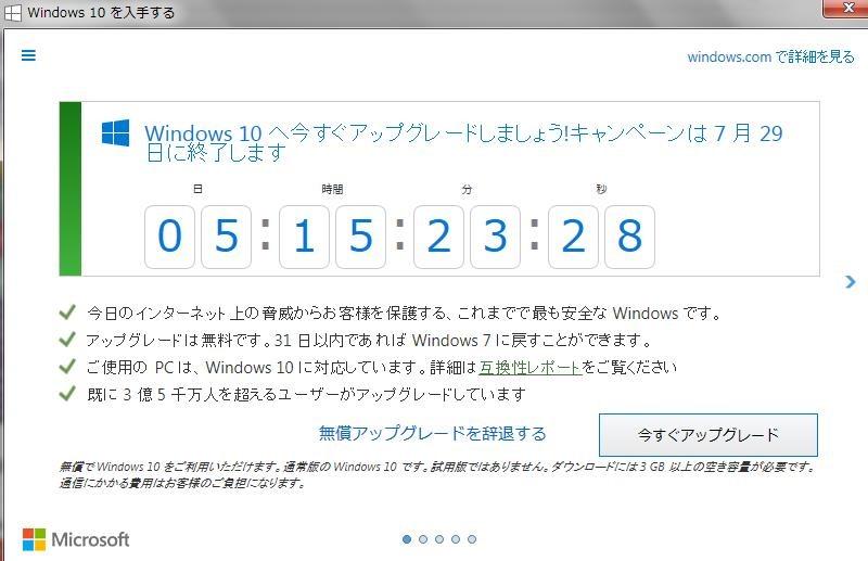 windows10への誘導画面