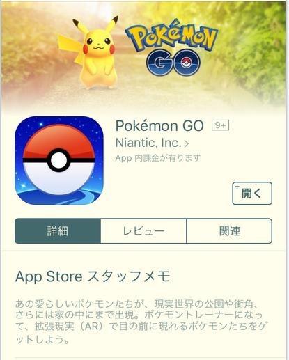 ポケモンGO アップデート1.7.1が来ました