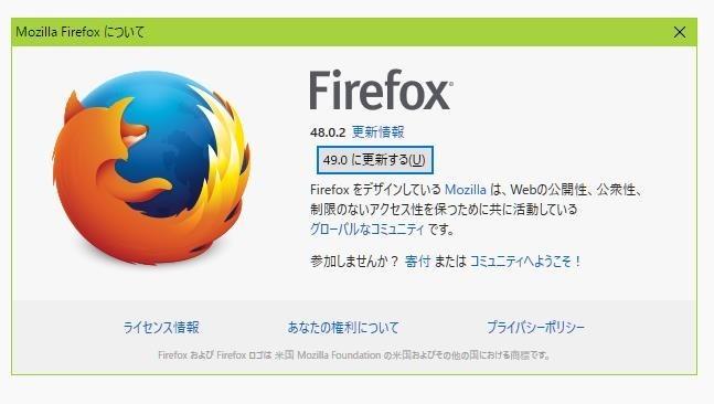 Firefoxが49にアップグレードされました