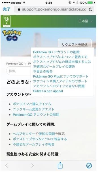 ポケモンGO アカウント一斉BANが始まったのか!?