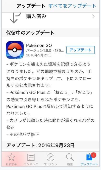 ポケモンGOアップデート1.9.0来ました!