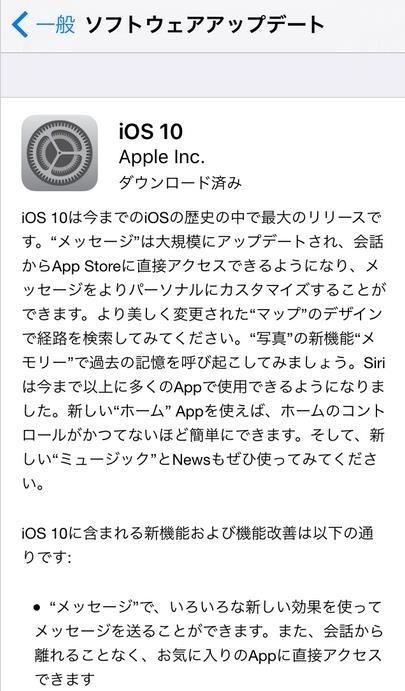 ios10のアップグレードが来ました