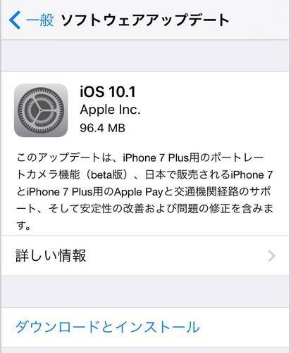 ios10.1のアップデートがきました
