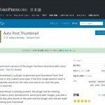 Auto Post Thumbnail バージョン 3.4.1だと自動アイキャッチ投稿が出来ない