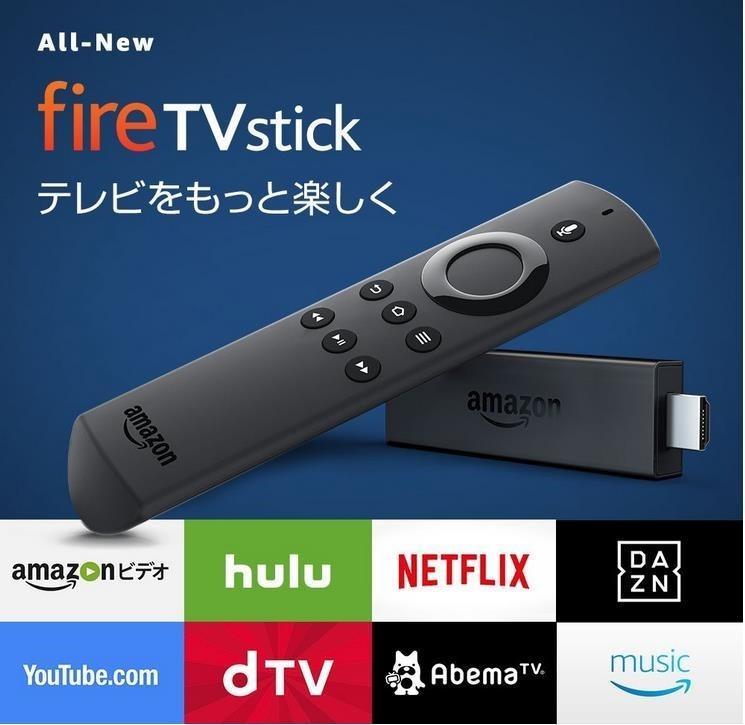 アマゾン Fire TV stickを使って見て一番困った事