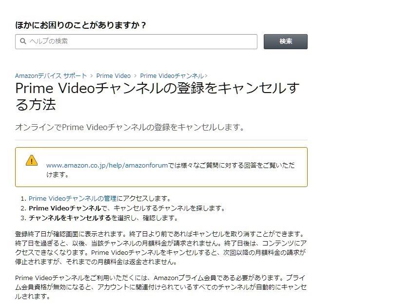 プライムビデオ チャンネル 管理